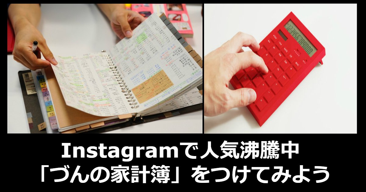 dun.jpg?resize=1200,630 - 【注目】Instagramで人気沸騰中?!「づんの家計簿」ってなに?