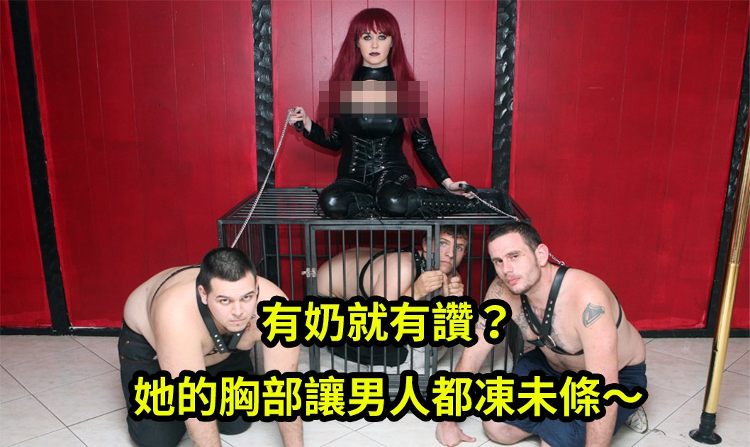 e4b889e5a5b6.jpg?resize=300,169 - 男人都愛看咪咪!?這個女人的胸部太驚人 讓眾多男性甘願成為她的奴隸!