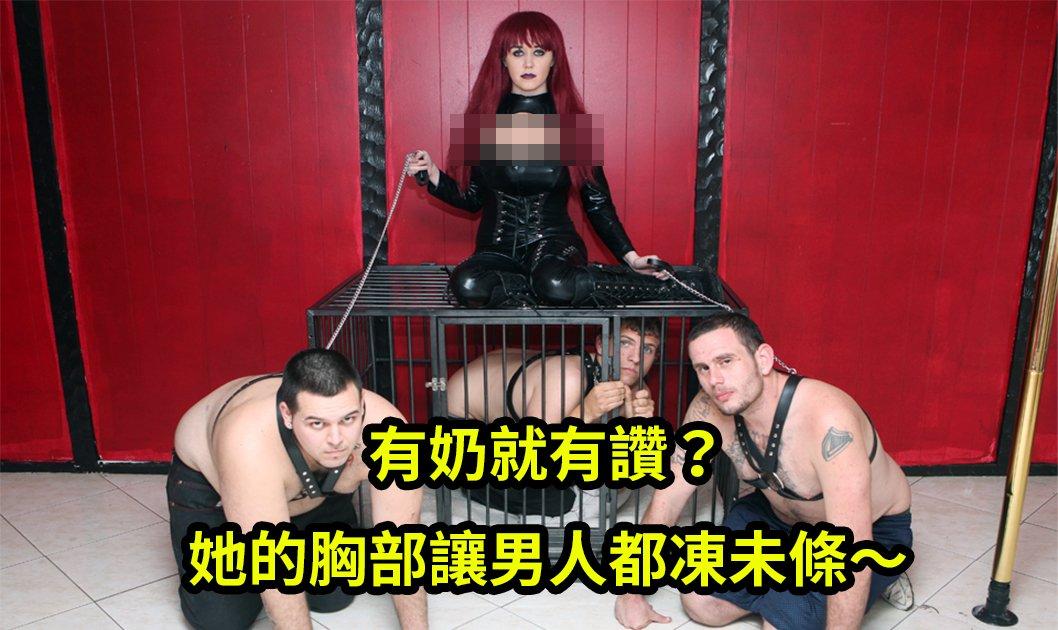 e4b889e5a5b6.jpg?resize=412,232 - 男人都愛看咪咪!?這個女人的胸部太驚人 讓眾多男性甘願成為她的奴隸!