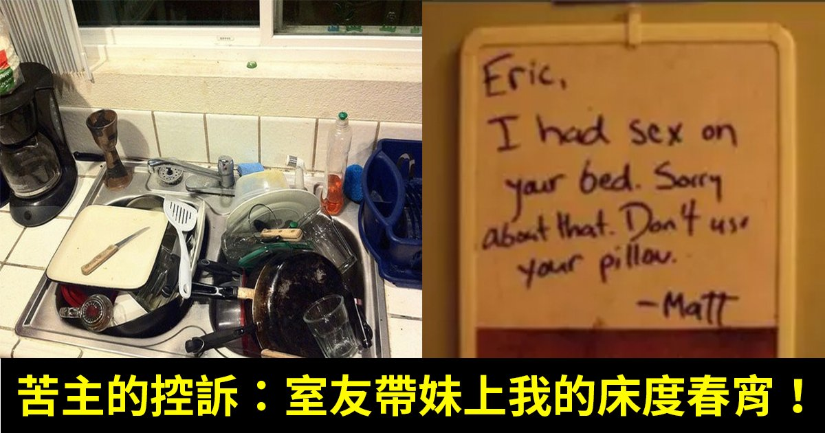 e5aea4e58f8b - 室友把你的房間當砲房!?盤點令人超火大的室友惡行