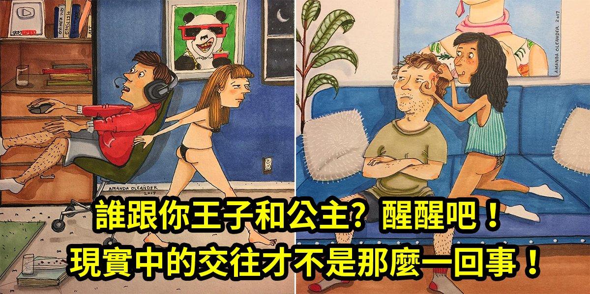 e6849be68385e79a84e79c9fe5afa6e99da2 - 童話故事本來就是在騙囡仔的!洛杉磯藝術家畫出情侶間最赤裸醜陋的模樣