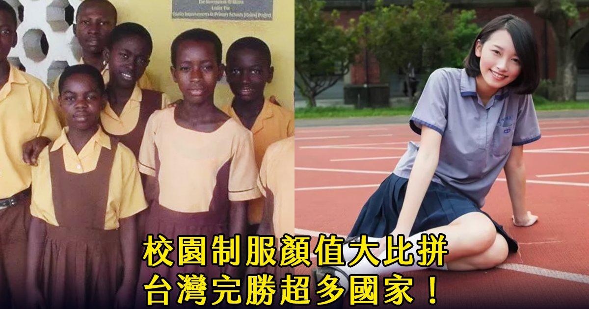 e69caae591bde5908d 1 1 - 世界各地校服顏值大比拚,澳洲小孩看起來好熱,台灣完勝一大票國家!(影)