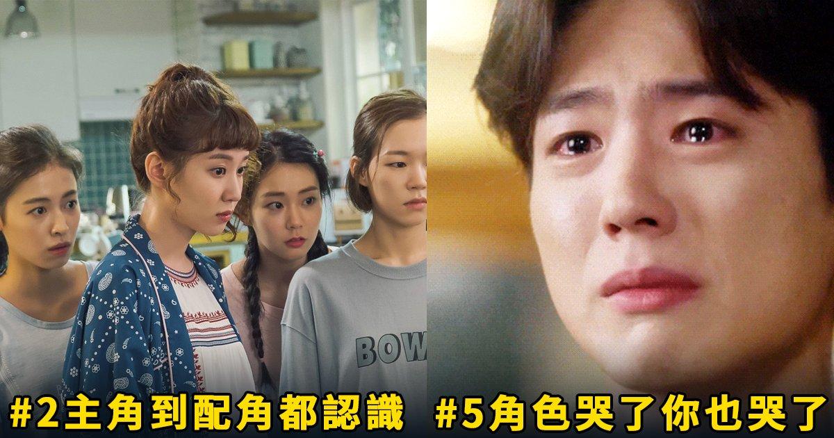 e69caae591bde5908d 1 12 - 每看一部韓劇換一位腦公?8件只有「專業韓劇迷」才懂的事!