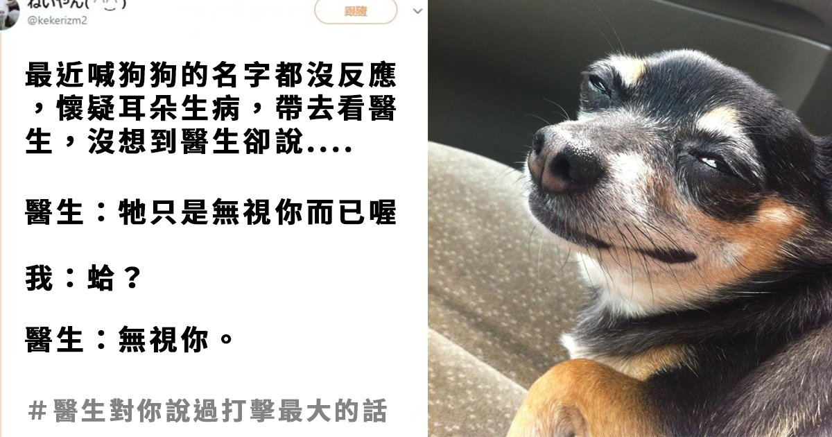 e69caae591bde5908d 1 13.png?resize=648,365 - 日本發起分享「#醫生對你說過打擊最大的話是什麼?」結果笑瘋全世界!