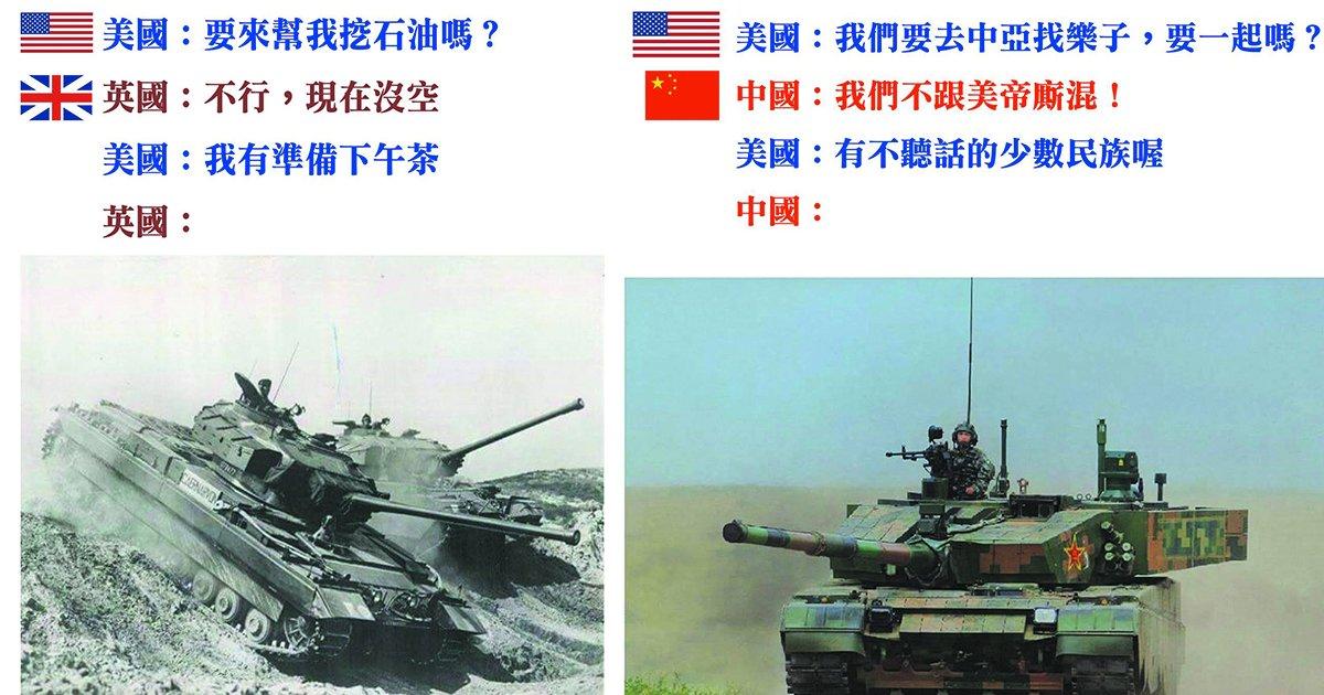 e69caae591bde5908d 1 15.png?resize=648,365 - 美國的各種邀戰狀況劇:原來只要說中「通關密語」荷蘭就會立刻加入戰局!