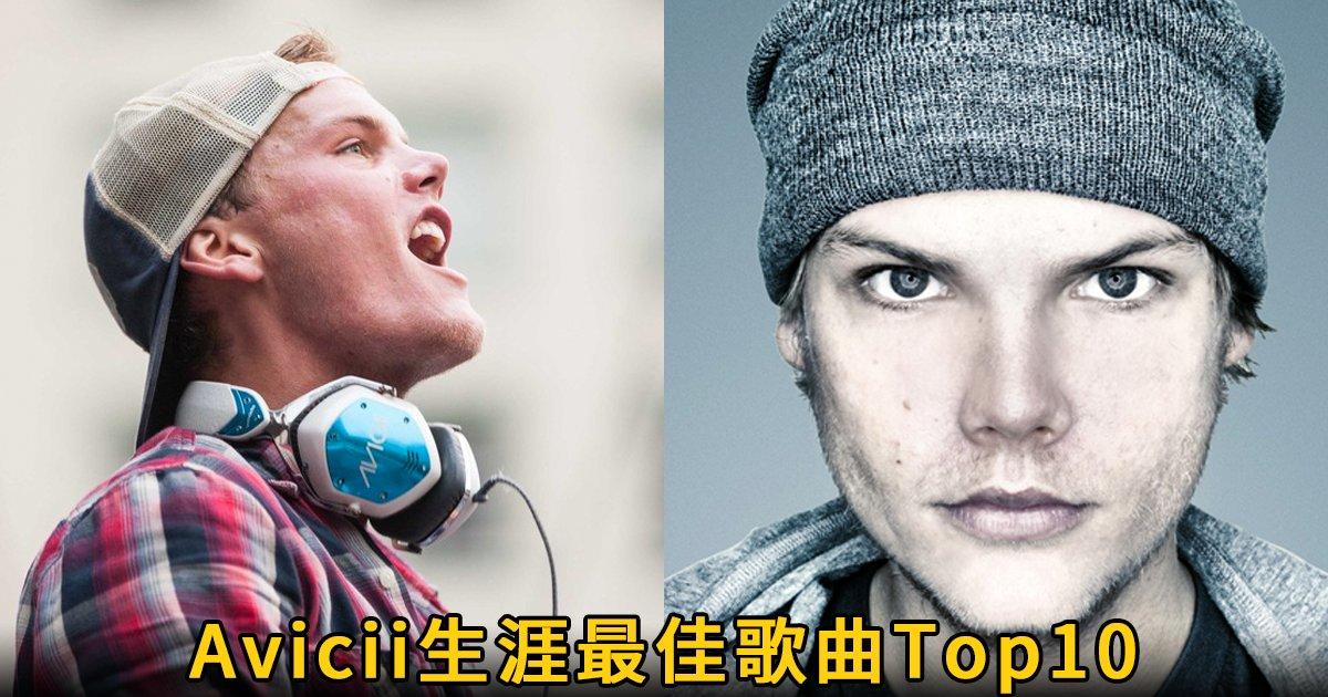 e69caae591bde5908d 1 24.png?resize=1200,630 - 天妒英才 Avicii 美國告示牌評選生涯最佳歌曲 Top10