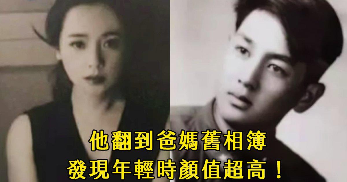 e69caae591bde5908d 1 6.png?resize=1200,630 - 瘋狂迷戀韓國偶像,看到「爸媽年輕時」的照片,才發現直接屌打他們啊!(影)