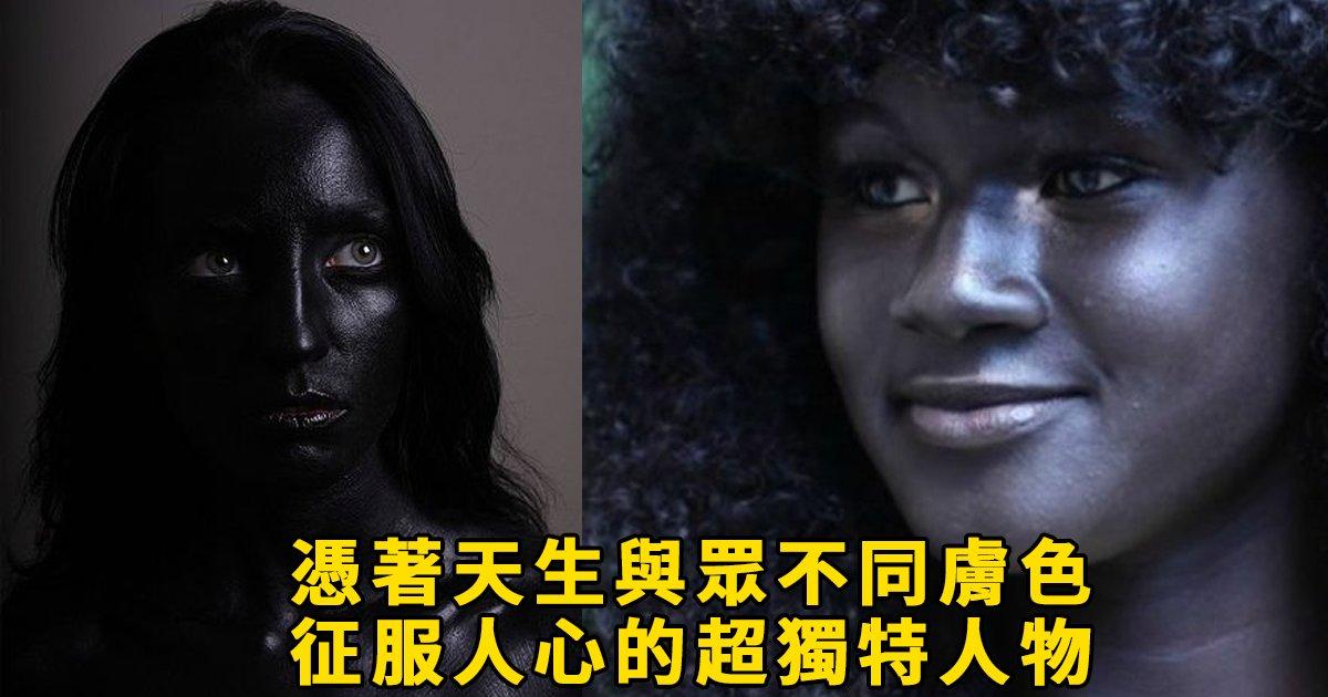 e69caae591bde5908d 1 7.png?resize=1200,630 - 憑著與眾不同的膚色征服人心:8位將天生種族差異化成優勢的人(影)