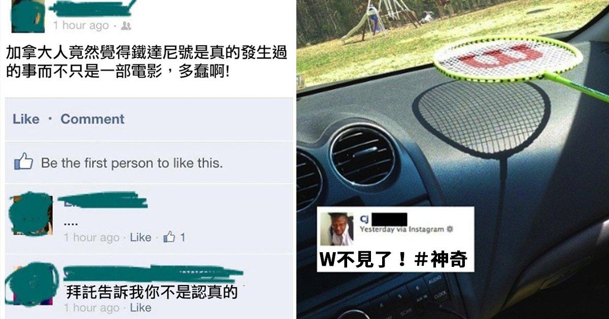 e69caae591bde5908de3848e 1 - 13個史上最蠢網友在臉書提問...看完覺得自己智商也跟著變低了!