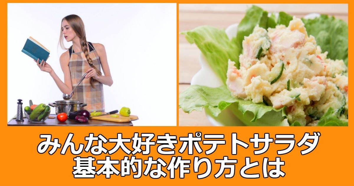e784a1e9a18c 2.jpg?resize=1200,630 - ポテトサラダの基本の作り方は知ってる?美味しいポテサラの作り方まとめ