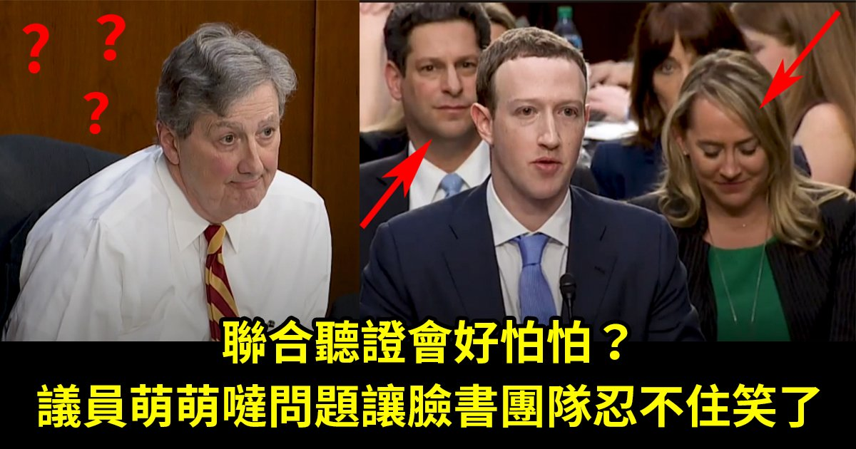 e88789e69bb8e881bde8ad89e69c83.jpg?resize=1200,630 - 臉書個資外洩醜聞 面對科技文盲的議員拷問 祖克柏沒流一滴汗就輕鬆完勝!?