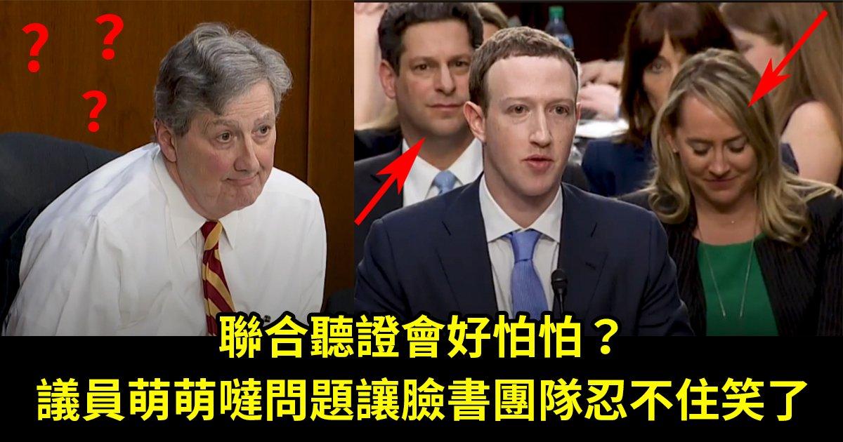 e88789e69bb8e881bde8ad89e69c83 - 臉書個資外洩醜聞 面對科技文盲的議員拷問 祖克柏沒流一滴汗就輕鬆完勝!?