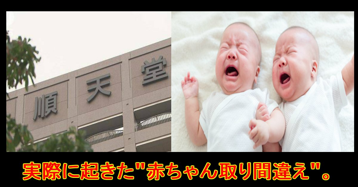 e8b5a4e381a1e38283e38293.jpg?resize=1200,630 - 「赤ちゃん取り間違え」の真実を告白。不倫疑いで両親離婚。