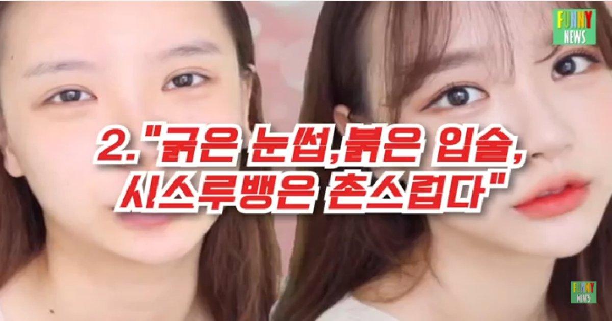 ec8db8eb84a4ec9dbcec9dbcebb3b8ed9599eb8884 - 일본 여성들이 '한국식' 메이크업 비난하는 7가지 이유(영상)