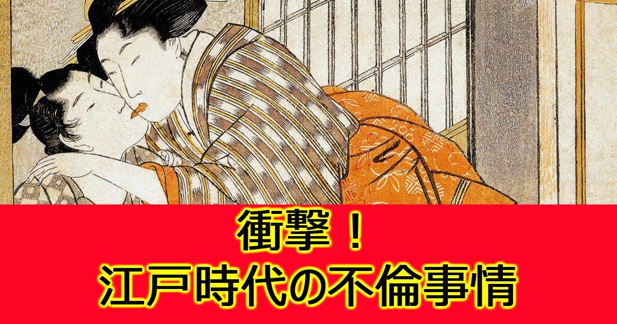 edozidaihurin - 【衝撃】江戸時代の不倫事情まとめ