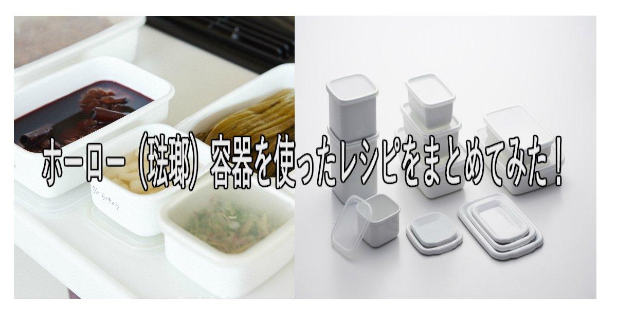 ee 1.jpg?resize=1200,630 - ホーロー(琺瑯)容器を使ったレシピをまとめてみた!