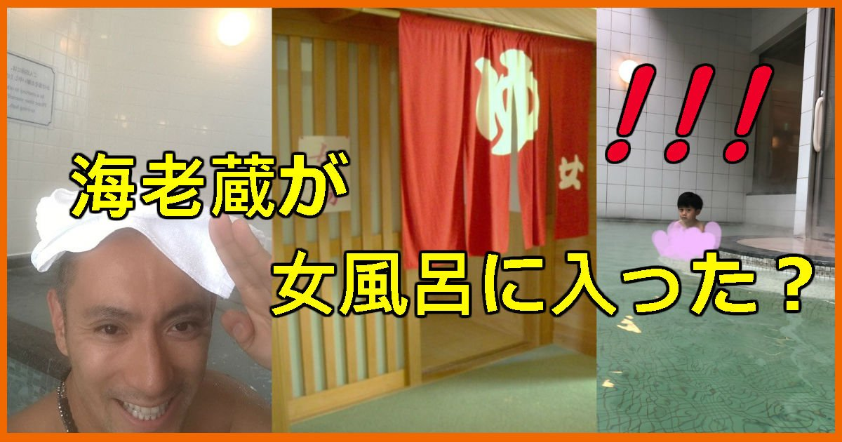 efbd85b - 市川海老蔵…家族みんなで女風呂へ?