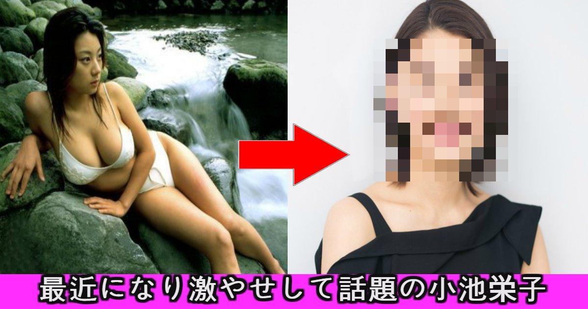 eiko.png?resize=1200,630 - 激やせしたと話題の小池栄子、坂田亘と離婚危機?