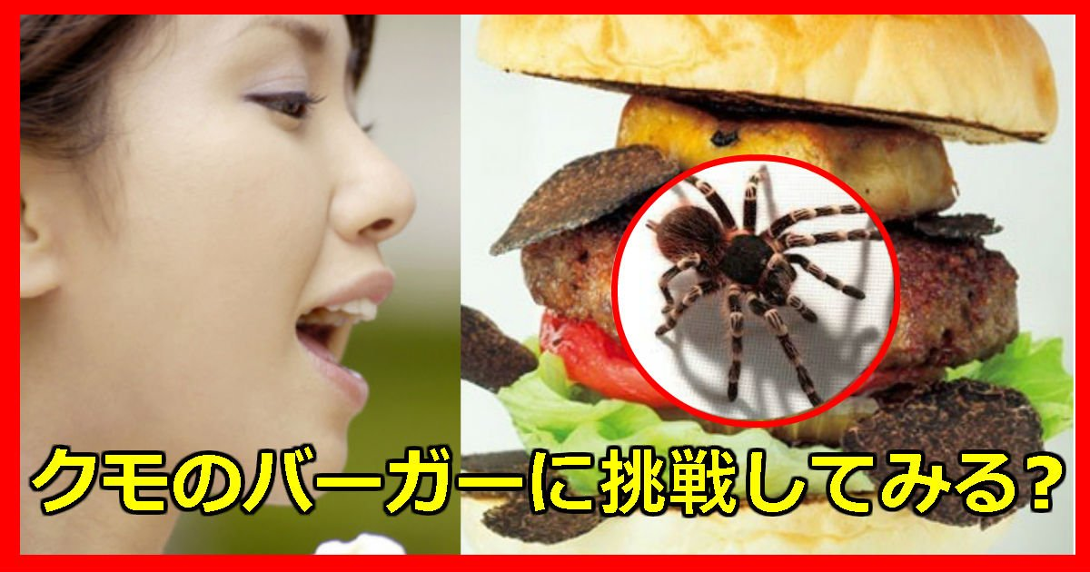 ew - 巨大クモのタランチュラバーガーを販売する店(映像)
