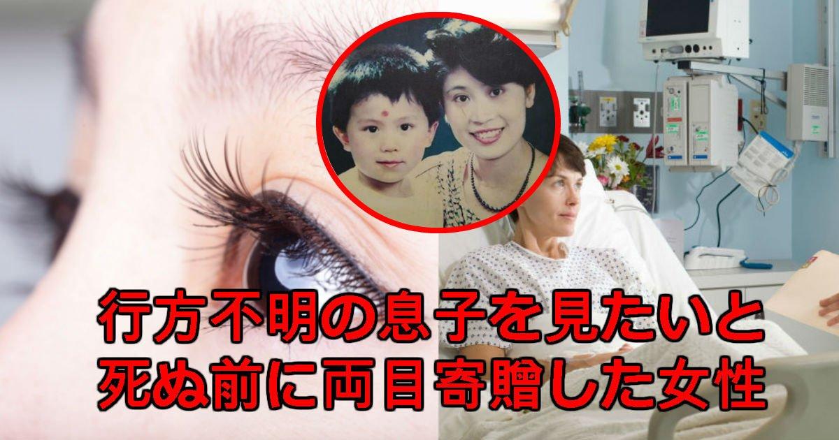eyes 1.jpg?resize=1200,630 - 死んでも失った息子を見てみたいと「角膜寄贈」してこの世を去った母