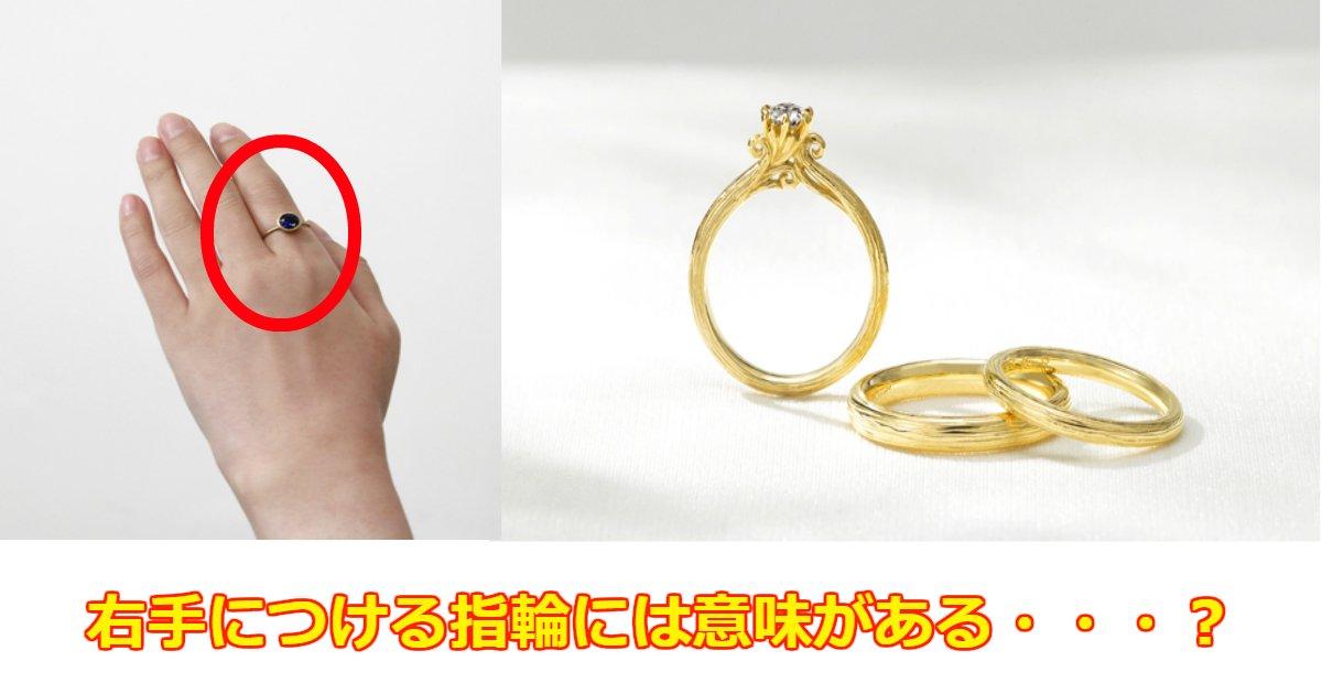 f 1.jpg?resize=1200,630 - 右手につける指輪にはそれぞれの意味があったって本当・・?!