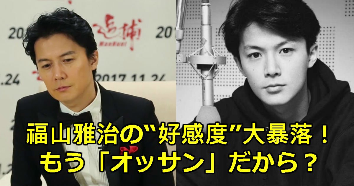 "fukuyama.jpg?resize=1200,630 - 福山雅治の""好感度""は大暴落!?"