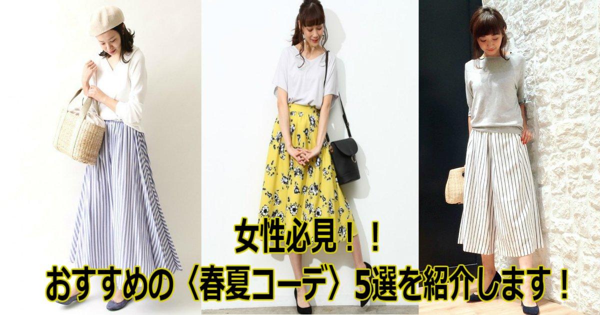 g 2.jpg?resize=1200,630 - 女性必見!!おすすめの〈春夏コーデ〉5選を紹介します!