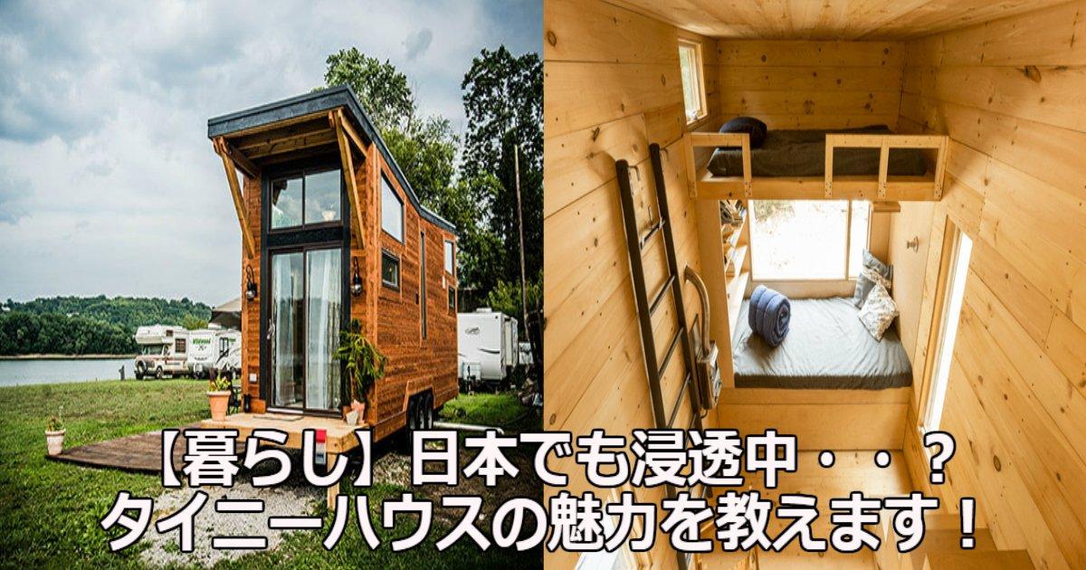 g 3.jpg?resize=1200,630 - 【暮らし】日本でも浸透中・・?タイニーハウスの魅力を教えます!