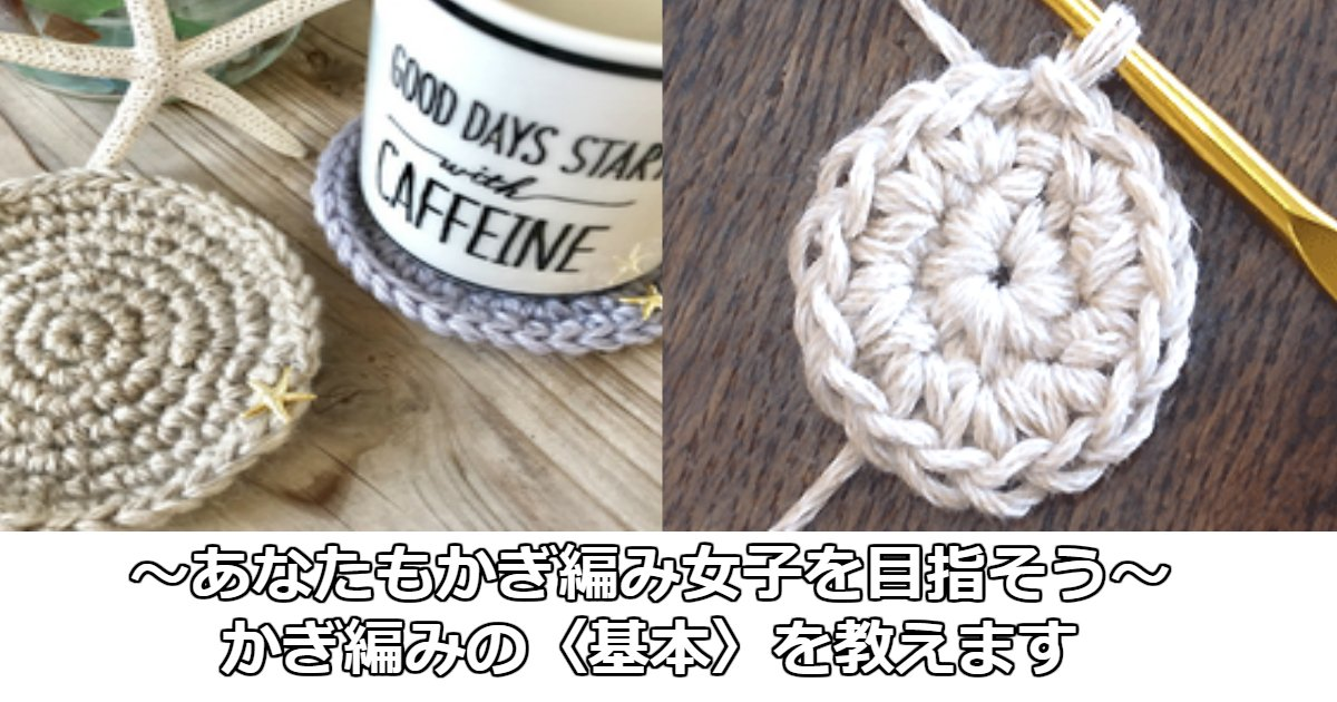 ga - かぎ編み女子になりませんか?かぎ編みの〈基本〉を教えます!