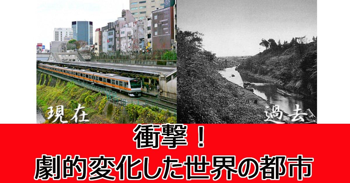 gekitekihenkatshi.jpg?resize=1200,630 - 【衝撃】過去と未来で大変身した都市31か所!今と昔を比較