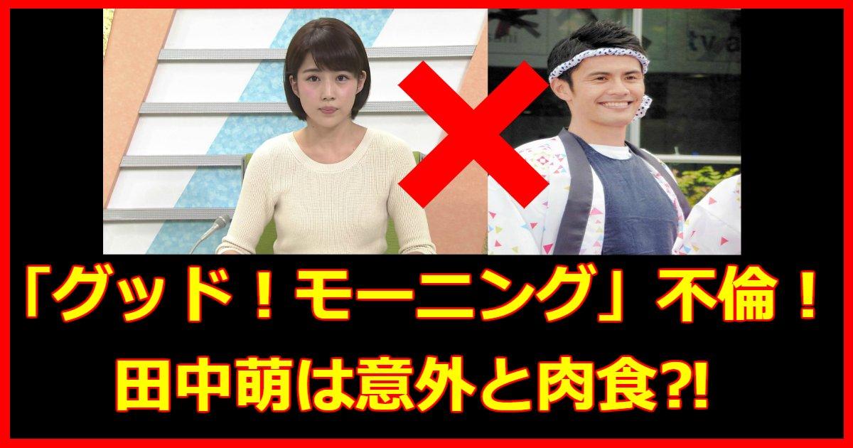 good - 田中萌と加藤泰平の不倫騒動!加藤アナは離婚?