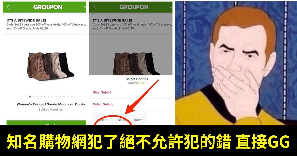 groupon 1.jpg?resize=1200,630 - 到國外千萬不能說的那個字!女網友PO了一雙靴子引發全民撻伐