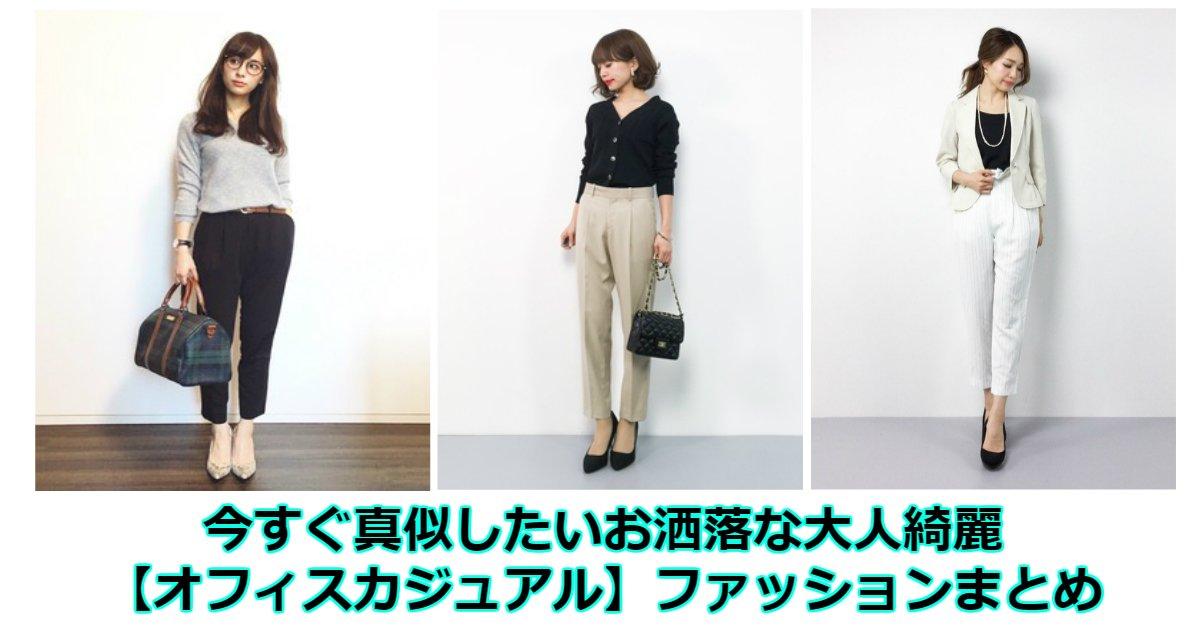 ha 1 - 【大人の綺麗を目指して】職場で使える「オフィスカジュアル」ファッションまとめ