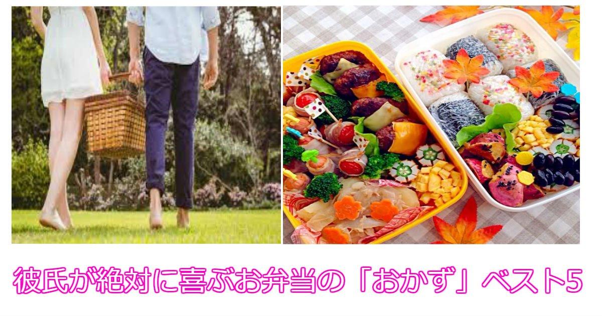 ha 2.jpg?resize=648,365 - 【春のピクニックデート】彼氏が絶対に喜ぶお弁当の「おかず」ベスト5