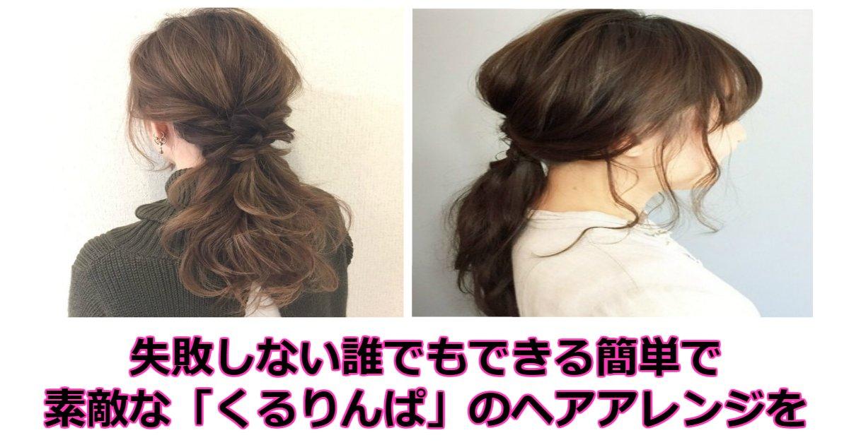 ha 3 - 【失敗しない】誰でも簡単にまとめ髪を作れる「くるりんぱ」の素敵なヘアアレンジ