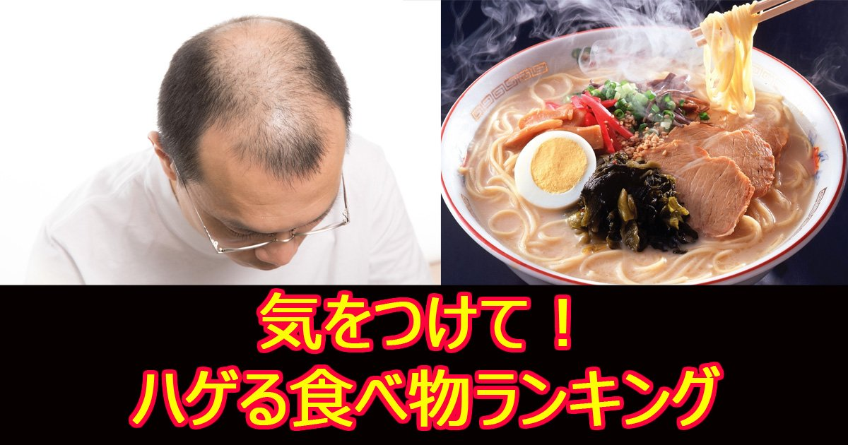 hagerutabemono.jpg?resize=1200,630 - 【注目】料理研究家に聞いた「ハゲる食べ物」ランキング!