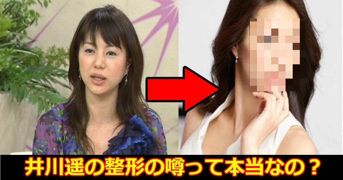 haruka.png?resize=300,169 - 女優・井川遥って整形してるの?過去と現在の画像を徹底比較してみた