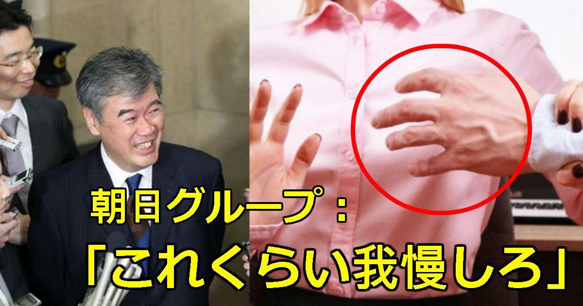 hentai - テレビ朝日と朝日新聞の両方がセクハラ被害記者2人を口封じしていた! 「これくらい我慢しろ」
