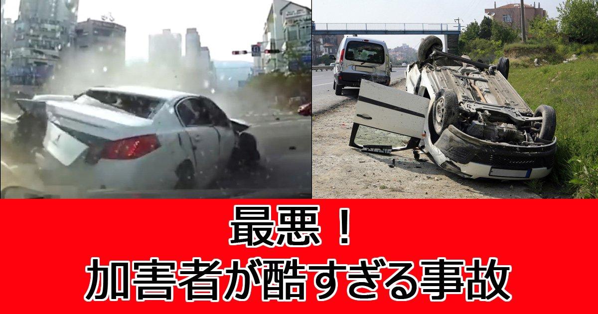 hidoiziko.jpg?resize=300,169 - 【閲覧注意】最悪!加害者が酷すぎる交通事故まとめ(動画あり)