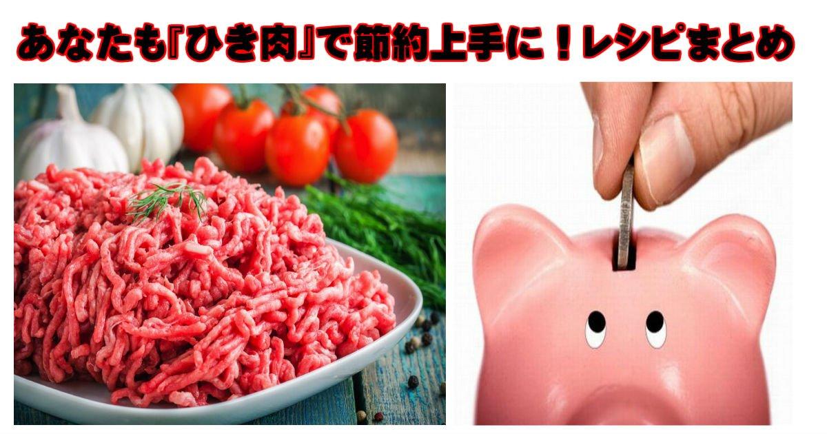 hiki - あなたも節約上手に!ひき肉料理レシピをちょっぴりご紹介!