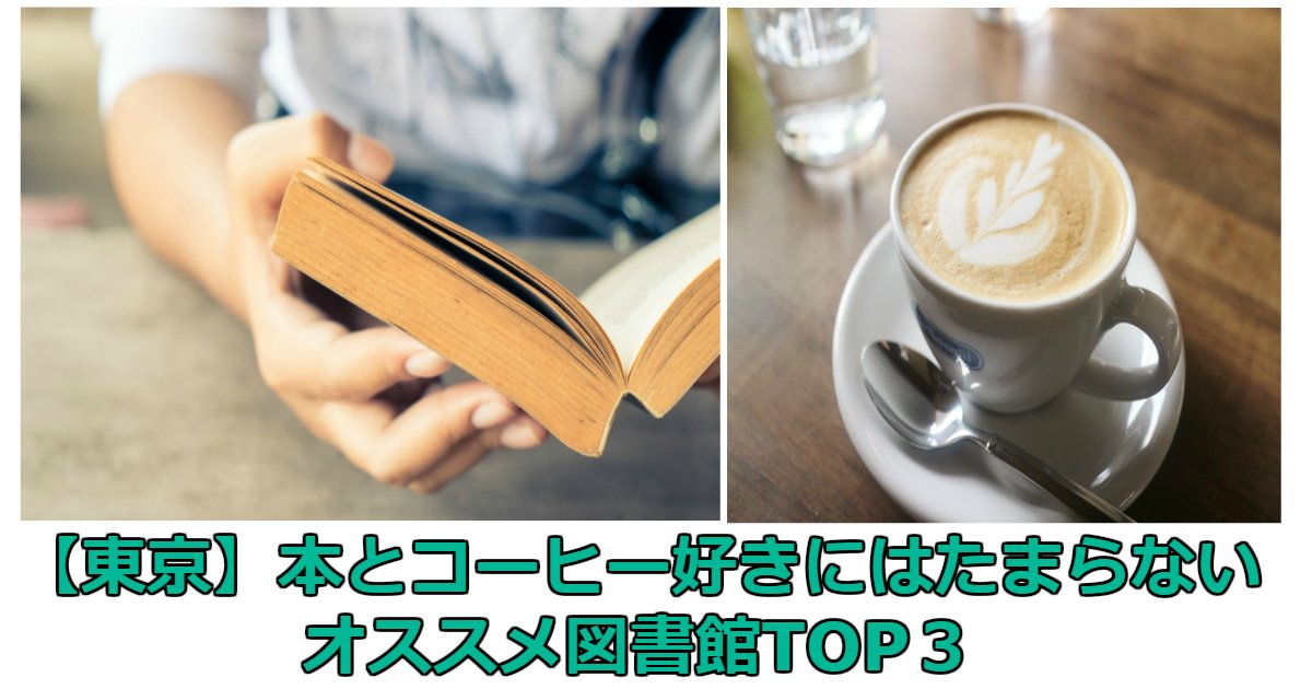 hon.jpg?resize=1200,630 - 【東京】本とコーヒー好きにはたまらないオススメ図書館TOP3