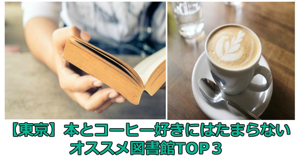 hon - 【東京】本とコーヒー好きにはたまらないオススメ図書館TOP3