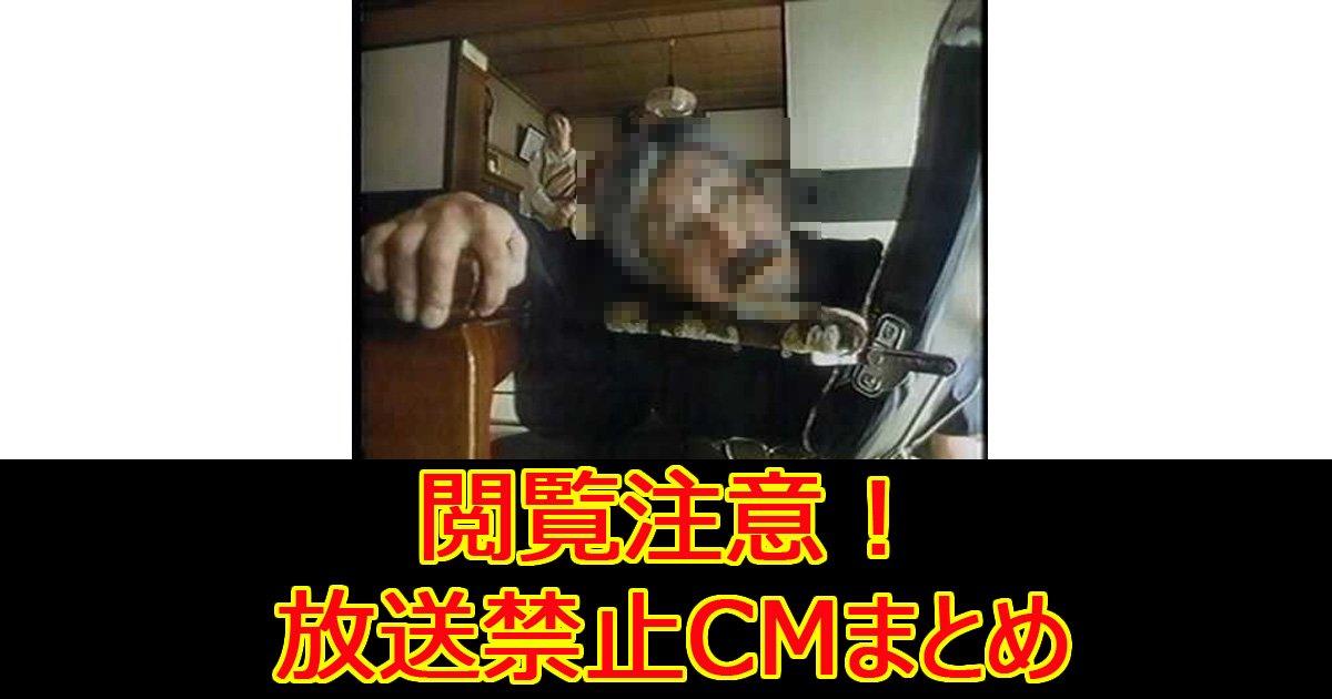 housoukinshicm - 【閲覧注意】あのCMも⁉放送禁止になったCMの理由まとめ(動画あり)
