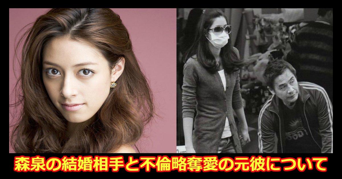 izumi.png?resize=1200,630 - 結婚&妊娠を発表したモデル・森泉の結婚相手と元彼について
