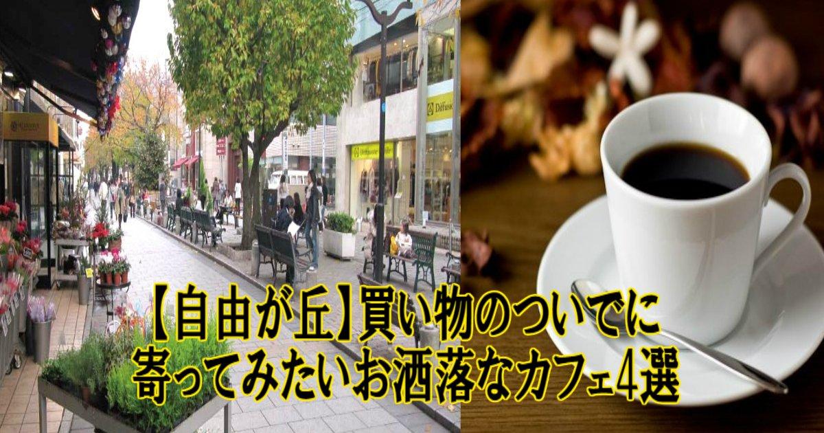 k 1.jpg?resize=1200,630 - 【自由が丘】買い物のついでに寄ってみたいお洒落なカフェ4選