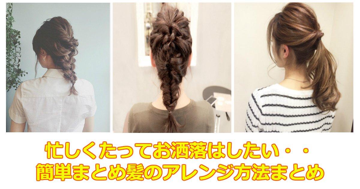 ka 2 - お洒落したい女子必見!!簡単まとめ髪のアレンジ方法まとめ