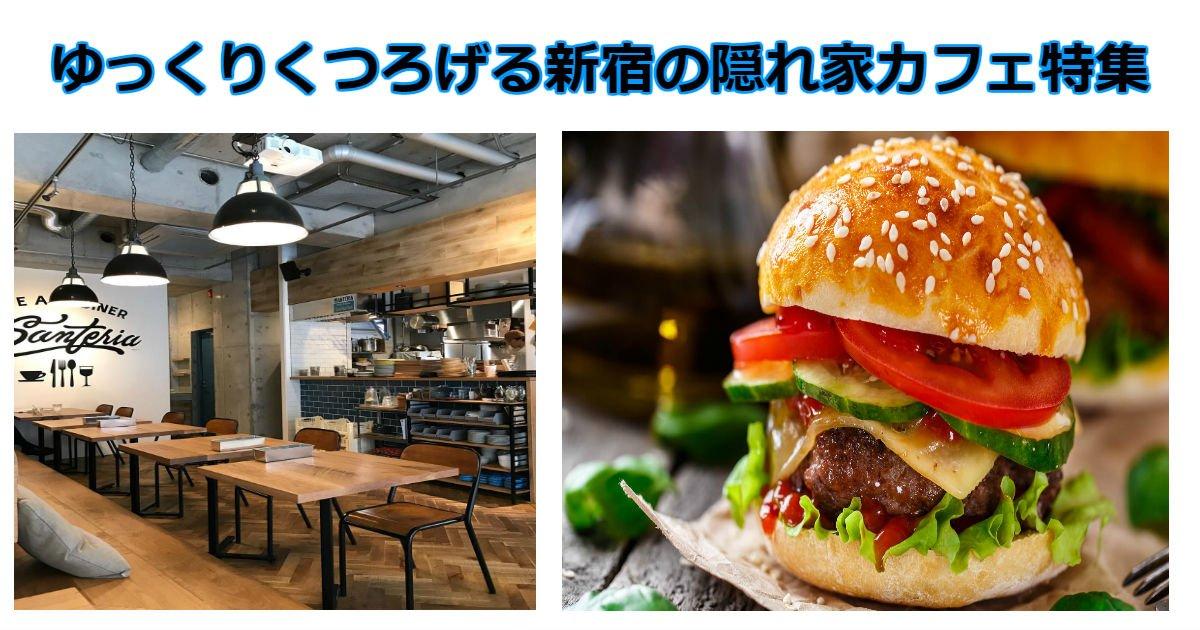 kae.jpg?resize=1200,630 - 【穴場スポット】新宿の意外と知られていないゆっくりくつろげる隠れ家カフェ特集