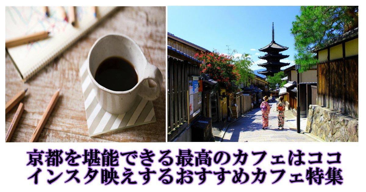 kaga.jpg?resize=648,365 - 【インスタ映え確実】一度は絶対に行ってみたい京都のおすすめカフェ