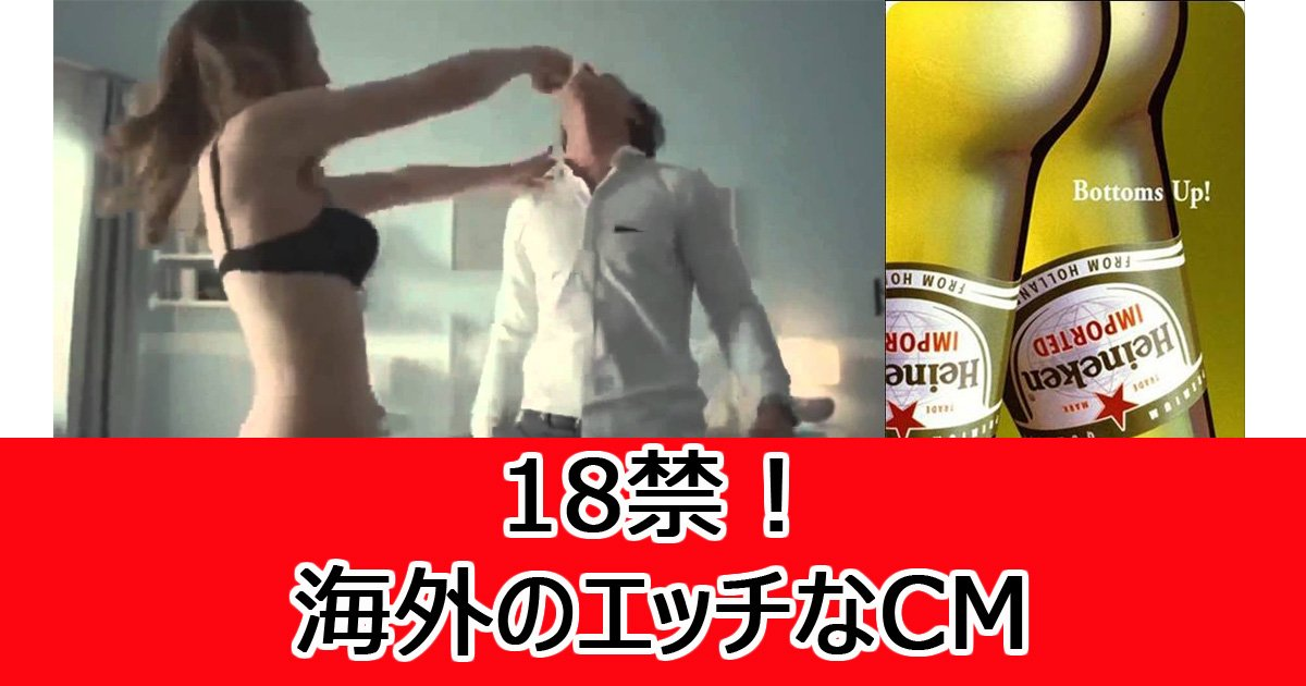 kaigaietticm.jpg?resize=300,169 - 【18禁】日本だったら放送禁止⁉海外のエッチなCM