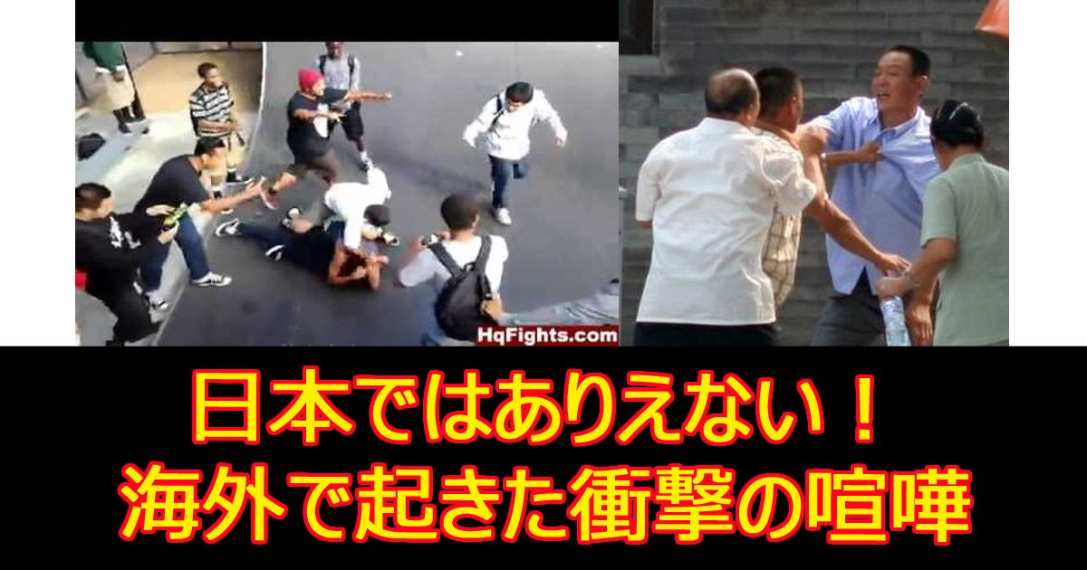 kaigaikenka.jpg?resize=1200,630 - 【衝撃】道端で起こった海外のクレイジーな喧嘩まとめ